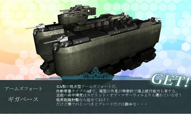艦これ?いいえ、艦COREです。