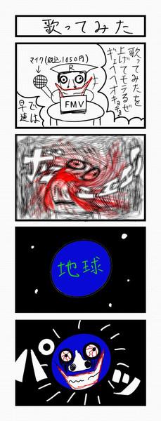 4コマ漫画「歌ってみた」
