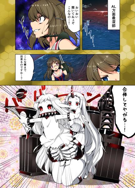 E-7AL方面敵艦隊と邂逅せよ!