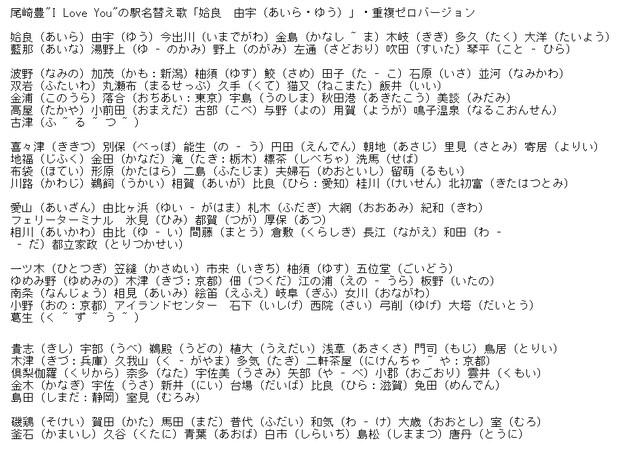 """尾崎豊""""I Love You""""の駅名替え歌歌詞・重複ゼロバージョン"""