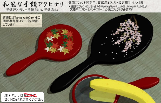 和風な手鏡【アクセサリ配布】