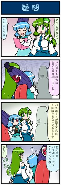 がんばれ小傘さん 1365