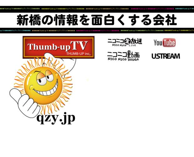 THUMB-UP TV 【サムアップTV】