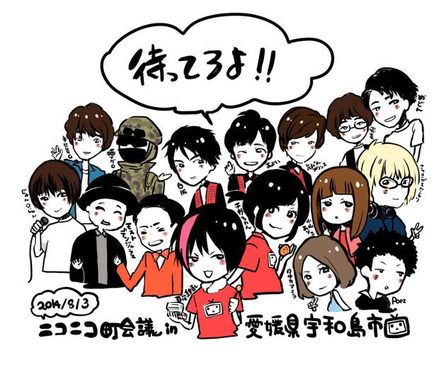 【町会議】2014 愛媛県宇和島市