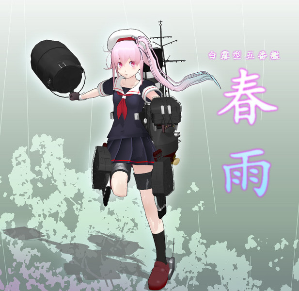 駆逐艦 春雨【MMDモデル配布】