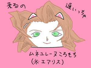 にゃんころもち(えありす)