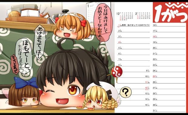 ゆっくりカレンダー1月