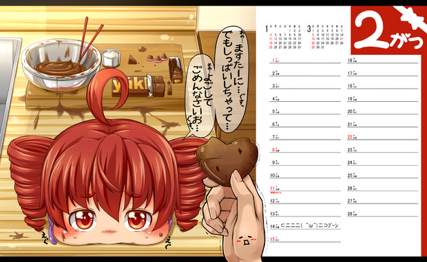 ゆっくりカレンダー2月