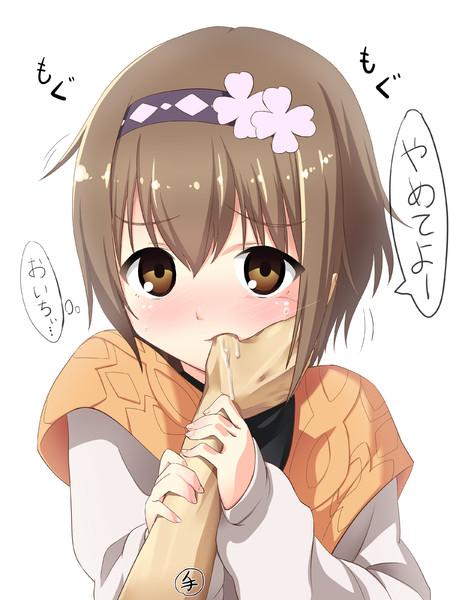 ひなみちゃんに食べられたい(意味深)