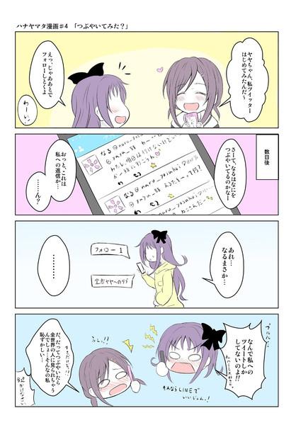 ハナヤマタ漫画④「つぶやいてみた?」