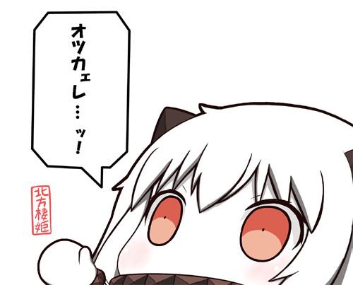 ほっぽちゃん