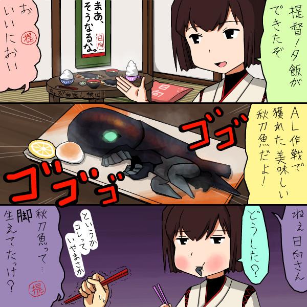 秋刀魚の食卓?