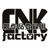 【親作品】cnk_factory【登録用】
