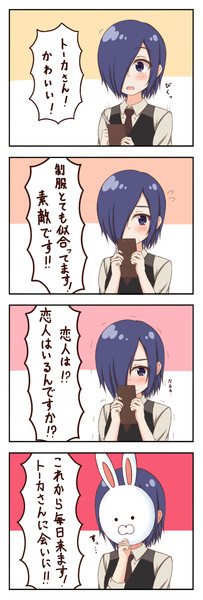 東京喰種4コマ 赤面トーカちゃん