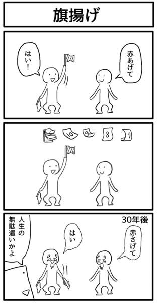 3コマ「旗揚げ」