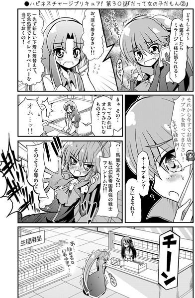 ●ハピネスチャージプリキュア! 第30話「だって女の子だもん②」