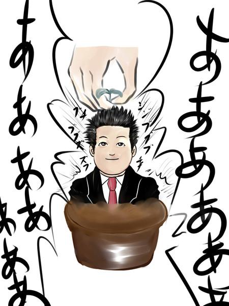 マンドラゴラ唐澤貴洋