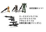 汎用武器セット1配布