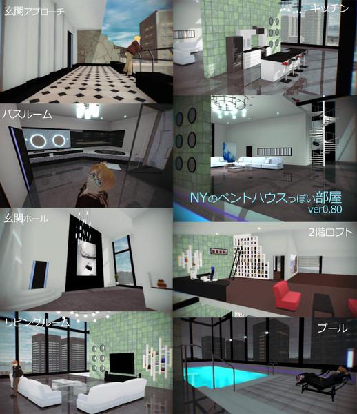 NYのペントハウスっぽい部屋【ステージ配布】