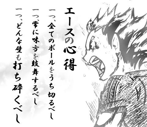 木兎光太郎 ニコニコ静画 イラスト