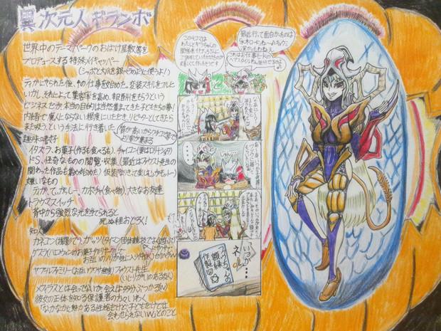 北川怪獣アパート入居応募!!「異次元人ギランボ」