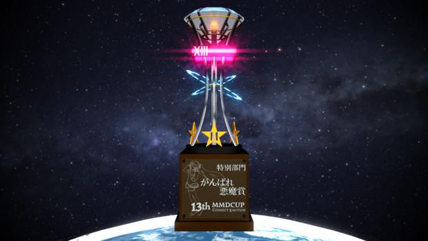 第13回MMD杯受賞記念