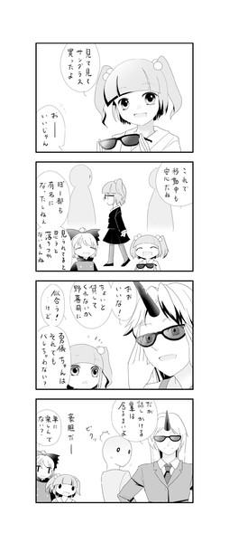 プライベート四コマ