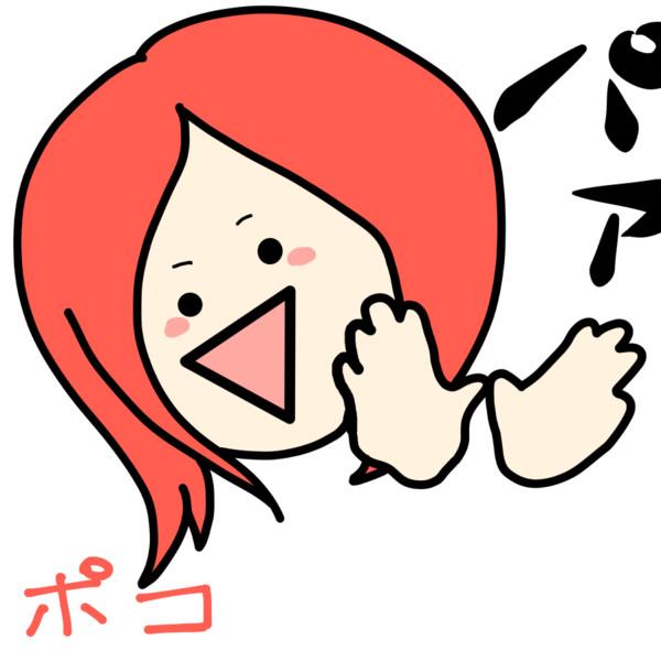 【( ᐛ)パァ】でポコさん