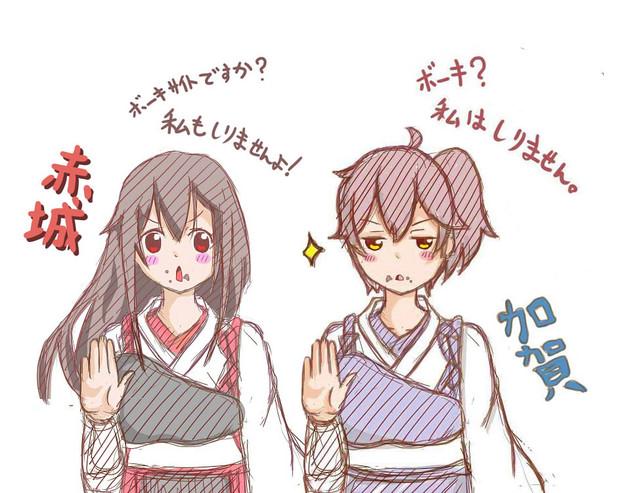 おちゃめ加賀さんと赤城さん並べてみた