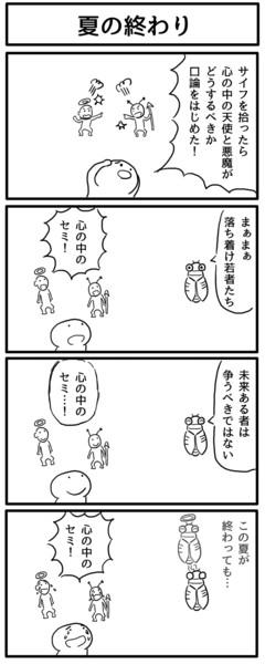 4コマ「夏の終わり」