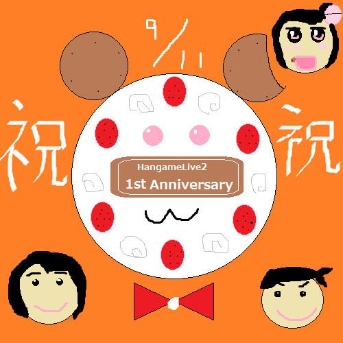 ハンゲライブ 9月の絵  祝1周年!