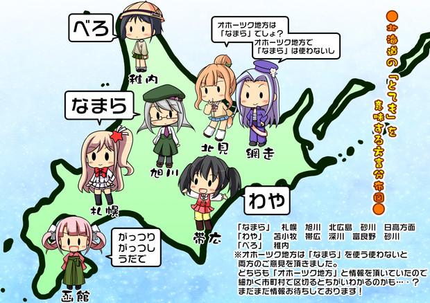 北海道の「とても」を意味する方言分布図