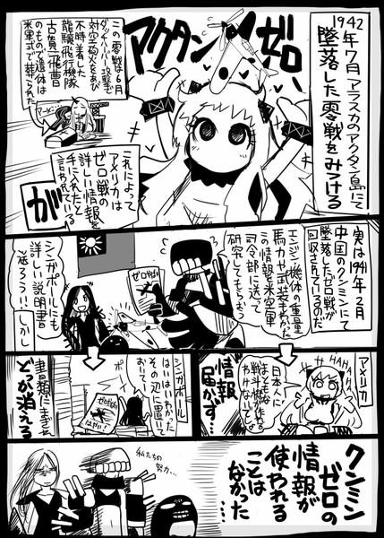 【艦これ】クンミン・ゼロ【史実】