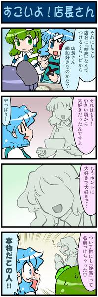 がんばれ小傘さん 1382