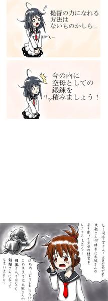 【艦これ】大鯨ちゃんが練習する漫画