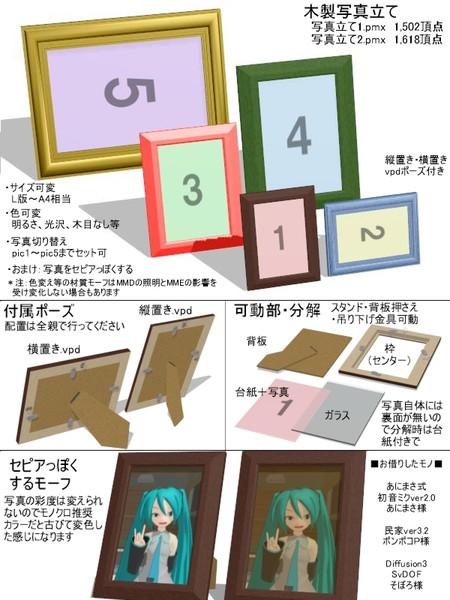 【PMX】木製写真立て【配布】