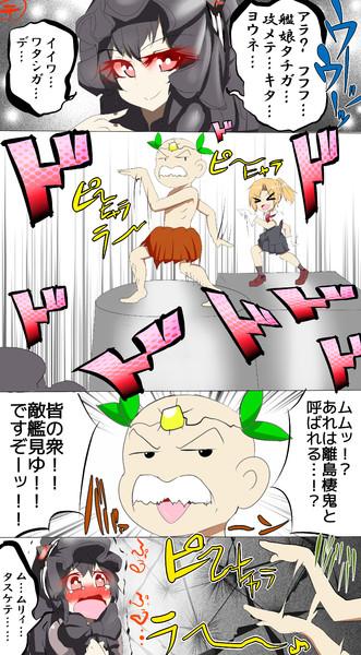 キタキタ提督と離島棲鬼ちゃん漫画