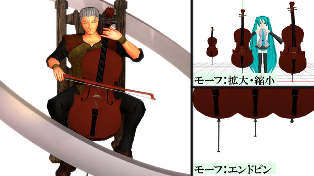 【MMD】 チェロ 【モデル配布】