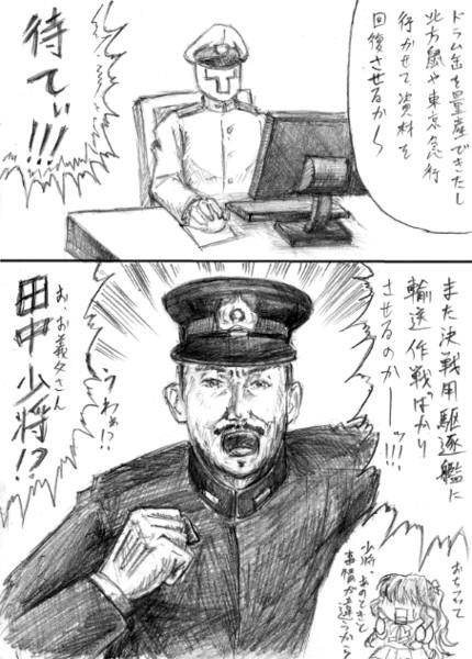 田中頼三 - ニコニコ静画 (イラ...