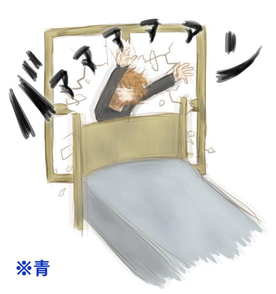 ベッドとの敏捷対決青さん