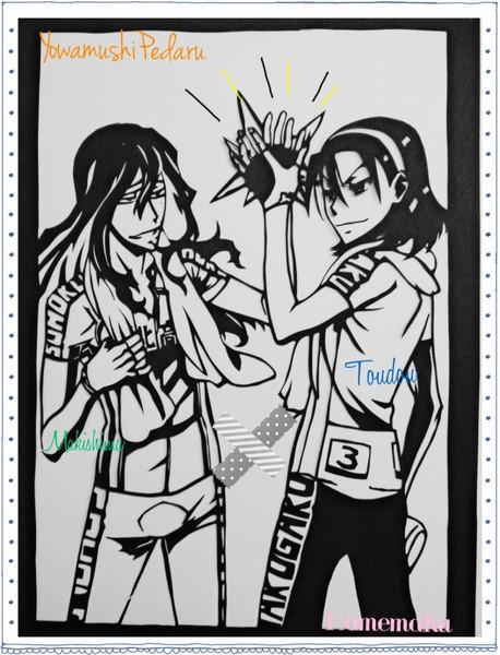 切り絵弱虫ペダル 巻東 豆丸 さんのイラスト ニコニコ静画 イラスト