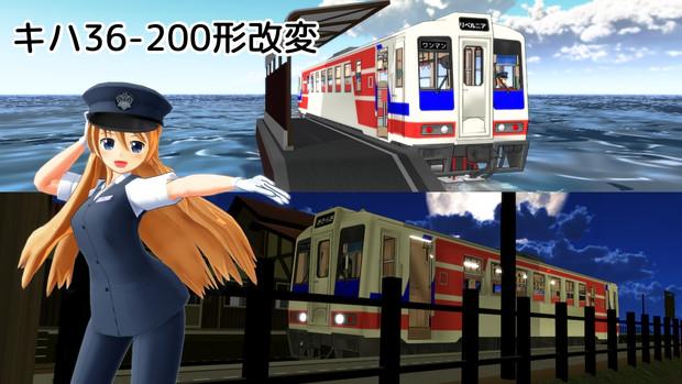 【モデル配布】キハ36-200形改変【MMD鉄道】