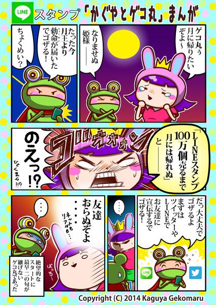 「かぐやとゲコ丸」まんが第1話【目指せ、100万DL!!!】