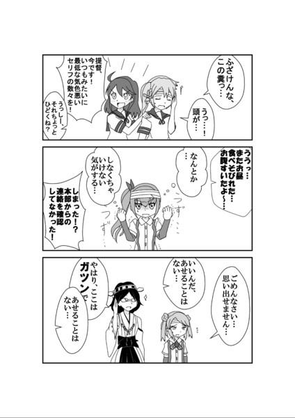 満潮・曙・霞 「記憶喪失」