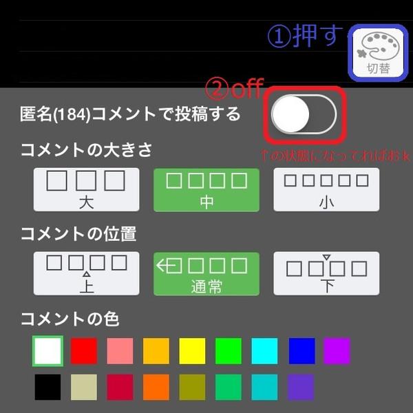 【ニコ生】184の外し方【iphone ver.】