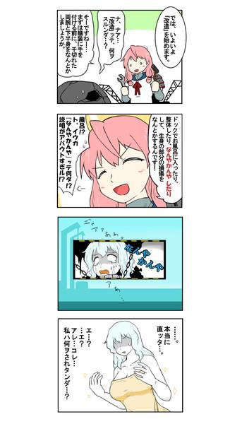 ヲきゅう・6