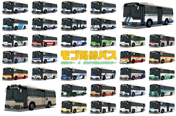 モブ路線バス 各種カラー【モデル配布】