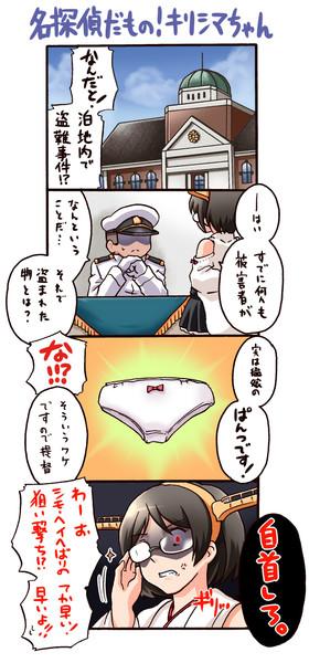 艦これマンガ「名探偵だもの!キリシマちゃん」