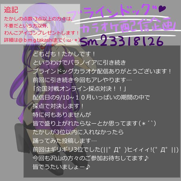 ブラインドッグカラオケ配信イベント!!