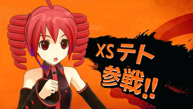 【XSモデル感謝祭2014支援】XSテト参戦